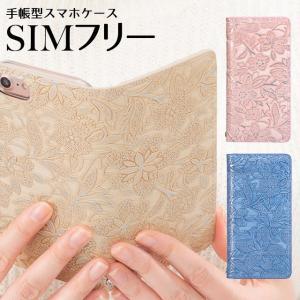 イタリアンレザー フラワー スマホケース シムフリー HUAWEI ASUS ZenFone HTC NEXUS 楽天モバイル スマホカバー 手帳型 本革 花柄 ベルトなし|beaute-shop