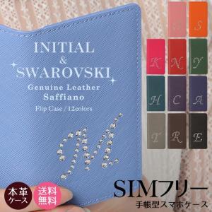 シムフリー 楽天モバイル HUAWEI ASUS NEXUS 手帳型 ケース 本革 サフィアーノレザー スワロフスキー イニシャル アルファベット スマホケース ベルトなし|beaute-shop