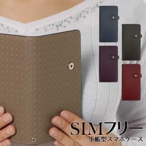【ネコポス送料無料】 シムフリー ケース HUAWEI ASUS ZenFone NEXUS 楽天モバイル スマホケース 手帳型 本革 メッシュ 編み込み レザー ベルト付き|beaute-shop