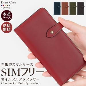 【ネコポス送料無料】 シムフリー ケース HUAWEI ASUS ZenFone NEXUS 楽天モバイル スマホケース 手帳型 本革 オイルプルアップ レザー ベルト付き|beaute-shop