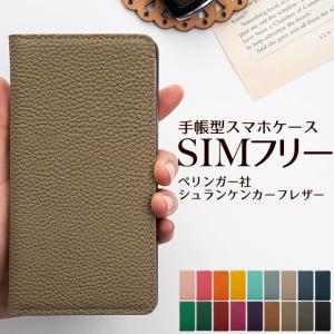 シムフリー ケース HUAWEI ASUS ZenFone HTC NEXUS 楽天モバイル スマホケース 手帳型 シュリンクレザー ペリンガー社 シュランケンカーフ レザー ベルトなし beaute-shop