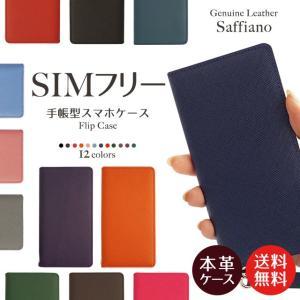 シムフリー ケース HUAWEI ASUS ZenFone HTC NEXUS 楽天モバイル AQUOS ARROWS XPERIA スマホケース スマホカバー 手帳型 本革 サフィアーノ ベルトなし|beaute-shop