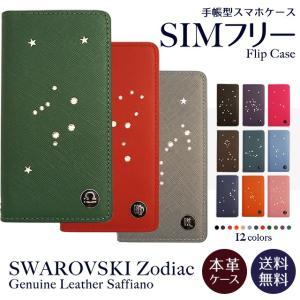 シムフリー スワロフスキー 手帳型 本革 サフィアーノ ケース 星座 HUAWEI ASUS ZenFone HTC NEXUS 楽天モバイル AQUOS ARROWS XPERIA スマホケース ベルトなし|beaute-shop
