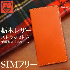 SIMフリー ASUS A500KL ZB551KL ZB555KL ZC550KL ZC551KL...