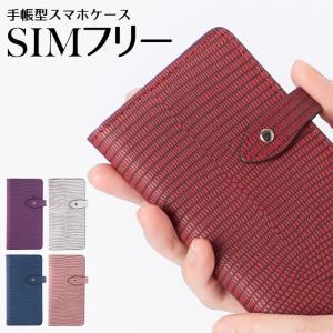 【ネコポス送料無料】 シムフリー ケース HUAWEI ASUS ZenFone NEXUS 楽天モバイル スマホケース 手帳型 本革 リザード レザー ベルト付き|beaute-shop
