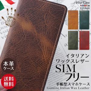 シムフリー ケース イタリアンワックスレザー HUAWEI ASUS ZenFone HTC NEXUS 楽天モバイル スマホケース スマホカバー 手帳型 本革 ベルトなし|beaute-shop