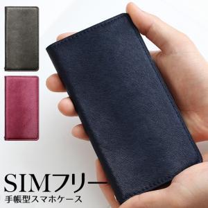 シムフリー SIMフリー ケース 毛皮風 カーフ HUAWEI ASUS ZenFone HTC NEXUS 楽天モバイル スマホケース スマホカバー 手帳型 ベルトなし|beaute-shop