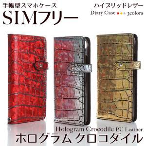 シムフリー ケース HUAWEI ASUS ZenFone HTC NEXUS 楽天モバイル スマホケース 手帳型 クロコダイル柄 ホログラム ベルト付き|beaute-shop