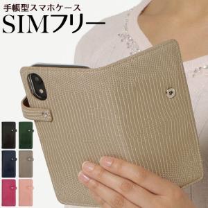 シムフリー ケース HUAWEI ASUS ZenFone HTC NEXUS 楽天モバイル SIMフリー スマホケース 手帳型 トカゲ柄 リザード ベルト付き|beaute-shop