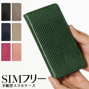 シムフリー SIMフリー ケース トカゲ柄 リザード HUAWEI ASUS ZenFone HTC NEXUS 楽天モバイル スマホケース スマホカバー 手帳型 ベルトなし|beaute-shop