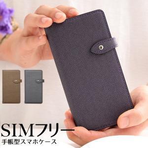 シムフリー ケース HUAWEI ASUS ZenFone HTC NEXUS 楽天モバイル SIMフリー スマホケース 手帳型 メタル 柄 網目 ベルト付き|beaute-shop