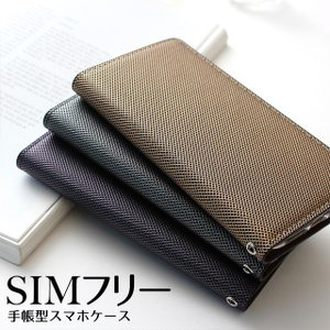 シムフリー SIMフリー ケース メタル 柄 網目 HUAWEI ASUS ZenFone HTC NEXUS 楽天モバイル スマホケース スマホカバー 手帳型 ベルトなし beaute-shop