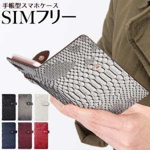 シムフリー ケース HUAWEI ASUS ZenFone HTC NEXUS 楽天モバイル スマホケース 手帳型 ヘビ柄 スネーク ベルト付き|beaute-shop