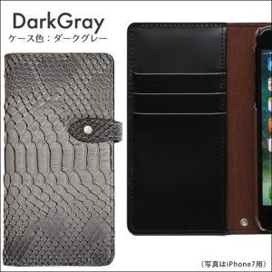 シムフリー ケース HUAWEI ASUS ZenFone HTC NEXUS 楽天モバイル スマホケース 手帳型 ヘビ柄 スネーク ベルト付き|beaute-shop|11