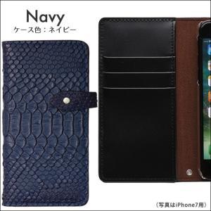 シムフリー ケース HUAWEI ASUS ZenFone HTC NEXUS 楽天モバイル スマホケース 手帳型 ヘビ柄 スネーク ベルト付き|beaute-shop|05