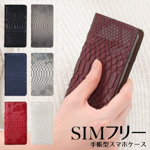 シムフリー SIMフリー ケース ヘビ柄 スネーク HUAWEI ASUS ZenFone HTC NEXUS 楽天モバイル スマホケース スマホカバー 手帳型 ベルトなし|beaute-shop