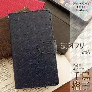 シムフリー ケース HUAWEI ASUS ZenFone HTC NEXUS 楽天モバイル AQUOS ARROWS XPERIA スマホケース スマホカバー 手帳型ケース 千鳥格子 ダイアリー