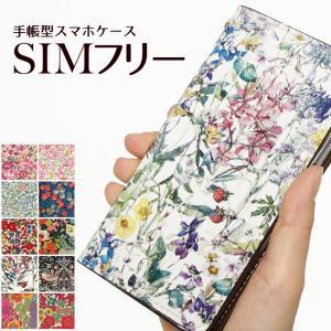 シムフリー 楽天モバイル HUAWEI エイスース ゼンフォン 手帳型 花柄 フラワー リバティ コットン スマホケース ハイブリットレザー タッセル付き ベルトなし|beaute-shop