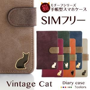 シムフリー ケース HUAWEI ASUS ZenFone HTC NEXUS 楽天モバイル AQUOS ARROWS XPERIA スマホケース 手帳型 カバー ヴィンテージ 白猫 黒猫 デコ|beaute-shop