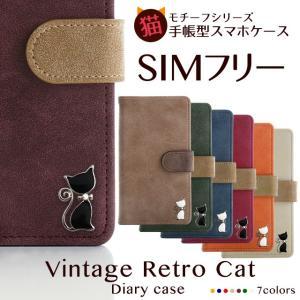 シムフリー ケース HUAWEI ASUS ZenFone HTC NEXUS 楽天モバイル AQUOS ARROWS XPERIA スマホケース 手帳型 カバー ヴィンテージ レトロ 猫 ネコ|beaute-shop