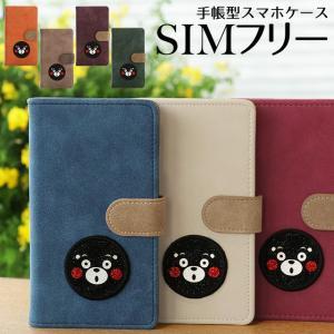 シムフリー ケース HUAWEI ASUS ZenFone HTC NEXUS 楽天モバイル スマホケース 手帳型 カバー ヴィンテージ くまモン ゆるキャラ 熊本 ベルト付き|beaute-shop