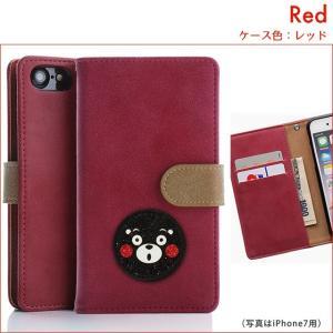 シムフリー ケース HUAWEI ASUS ZenFone HTC NEXUS 楽天モバイル スマホケース 手帳型 カバー ヴィンテージ くまモン ゆるキャラ 熊本 ベルト付き|beaute-shop|05