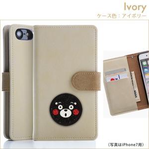 シムフリー ケース HUAWEI ASUS ZenFone HTC NEXUS 楽天モバイル スマホケース 手帳型 カバー ヴィンテージ くまモン ゆるキャラ 熊本 ベルト付き|beaute-shop|09