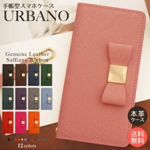 スマホケース URBANO スマホカバー 手帳型 レザー 本革 L01 L02 L03 V01 V02 V03 アルバーノ au サフィアーノレザー リボン ベルトなし|beaute-shop