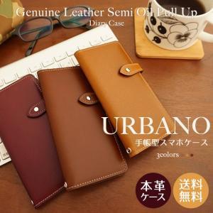 スマホケース URBANO スマホカバー 手帳型 レザー 本革 オイルレザー L01 L02 L03 V01 V03 アルバーノ au|beaute-shop