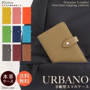 URBANO スマホケース スマホカバー 手帳型 本革 ツートン レザー L01 L02 L03 V01 V03 アルバーノ au|beaute-shop