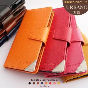 【DM便送料無料】 スマホケース URBANO スマホカバー 手帳型 ベルト L01 L02 L03 V01 V02 V03 アルバーノ au|beaute-shop