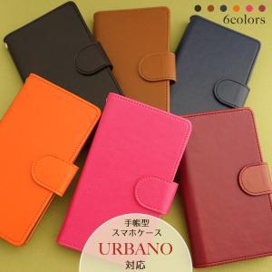 スマホケース URBANO スマホカバー 手帳型 ベルト L01 L02 L03 V01 V02 V03 アルバーノ au シンプル ベルト付き|beaute-shop