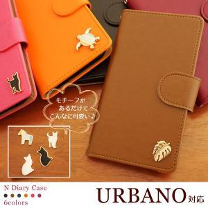 スマホケース URBANO スマホカバー 手帳型 L01 L02 L03 V01 V02 V03 アルバーノ au 主要機種 猫 馬 カメ ホヌ 動物 モチーフ|beaute-shop