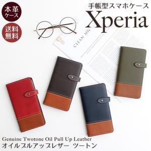 Xperia SO-03L SO-05K SO-04K XZ3 XZ2 XZ1 XZs XZ ケース エクスペリア SOV40 スマホケース オイルプルアップ レザー ツートンカラー バイカラー ベルト付き|beaute-shop