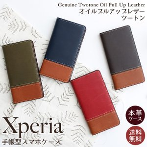 Xperia SO-03L SO-05K SO-04K XZ3 XZ2 XZ1 XZs エクスペリア SOV40 スマホケース 701SO 手帳型 オイルプルアップ レザー ツートンカラー バイカラー ベルトなし|beaute-shop