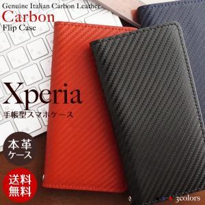 SO-01L SO-05K SO-04K Xperia XZ3 XZ2 XZ1 XZs ケース エクスペリア SOV39 SOV38 スマホケース 701SO 手帳型 イタリアンレザー 本革 カーボンレザー ベルトなし|beaute-shop