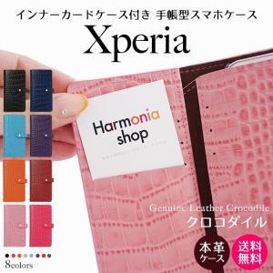 Xperia SO-03L SO-05K SO-04K XZ3 XZ2 XZ1 XZs XZ Z5 エクスペリア SOV39 SOV40 手帳型 ケース インナーカードケース スマホケース クロコダイル ベルト付き|beaute-shop
