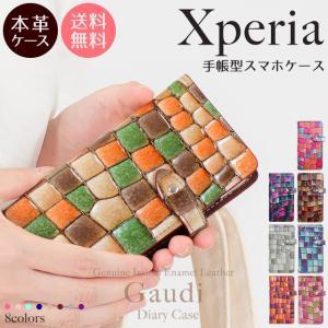 Xperia SO-03L SO-05K XZ3 XZ2 XZ1 XZs XZ イタリアンエナメルレザー ケース エクスペリア SOV39 SOV40 スマホケース 701SO 手帳型 ガウディ ベルト付き|beaute-shop