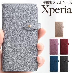 Xperia SO-03L SO-05K SO-04K XZ3 XZ2 XZ1 XZs XZ ケース エクスペリア SOV40 スマホケース グリッター レザー ラメ ラメグリッター ベルト付き|beaute-shop
