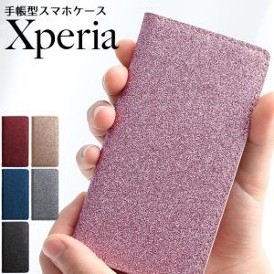 Xperia SO-03L SO-05K SO-04K XZ3 XZ2 XZ1 XZs エクスペリア SOV40 スマホケース 701SO 手帳型 グリッター ラメ ラメグリッター ベルトなし|beaute-shop