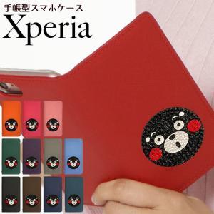Xperia SO-03L SO-05K XZ3 XZ2 XZ1 XZs SOV39 サフィアーノレザー スワロフスキー くまモン ゆるキャラ 熊本 エクスペリア スマホケース 手帳型 ベルトなし|beaute-shop