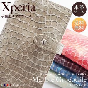 Xperia SO-03L SO-05K XZ3 XZ2 XZ1 XZs XZ Z5 ケース エクスペリア SOV39 SOV40 スマホケース 701SO 手帳型 エナメル マーブル クロコダイル 本革 ベルト付き|beaute-shop