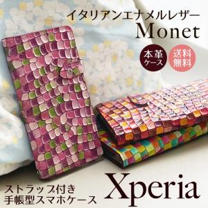Xperia SO-03L SO-05K SO-04K XZ3 XZ2 XZ1 XZs XZ Z5 ケース エクスペリア SOV39 SOV40 スマホケース 701SO 手帳型 レザー 本革 モネ ベルト付き|beaute-shop