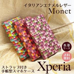 ☆ SO-01L SO-05K SO-04K Xperia XZ3 XZ2 XZ1 XZs XZ Z5 ケース エクスペリア SOV39 SOV38 スマホケース 701SO 手帳型 モネ レザー 本革 ベルトなし|beaute-shop