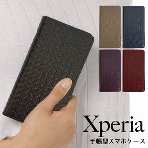 【ネコポス送料無料】 SO-03L Xperia XZ3 XZ2 XZ1 XZs メッシュ 編み込み レザー ケース エクスペリア SOV39 SOV40 スマホケース 701SO 手帳型 ベルトなし|beaute-shop