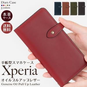 【ネコポス送料無料】 Xperia SO-03L SO-05K XZ3 XZ2 XZ1 XZs XZ ケース エクスペリア SOV39 スマホケース 701SO 手帳型 オイルプルアップ レザー ベルト付き|beaute-shop