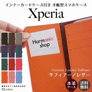 Xperia XZ3 XZ2 XZ1 XZs SO-03L SO-05K SO-04K 手帳型ケース インナーカードケース エクスペリア SOV39 SOV40 スマホケース サフィアーノレザー ベルト付き|beaute-shop