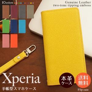 Xperia SO-03L SO-05K SO-04K XZ3 XZ2 XZ1 XZs XZ Z5 ケース エクスペリア SOV39 SOV40 スマホケース 701SO 手帳型 ツートン レザー 本革 SO-01H ベルトなし|beaute-shop