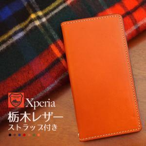 栃木レザー スマホケース Xperia SO-03L SO-05K SO-04K XZ3 XZ2 XZ1 XZs XZ Z5 SOV39 SOV40 701SO エクスペリア 手帳型 レザー 本革 ケース ベルトなし|beaute-shop