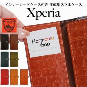 栃木レザー 手帳型ケース インナーカードケース Xperia XZ3 XZ2 XZ1 XZs SO-03L SO-05K SO-04K エクスペリア SOV39 SOV40 スマホケース ベルト付き|beaute-shop